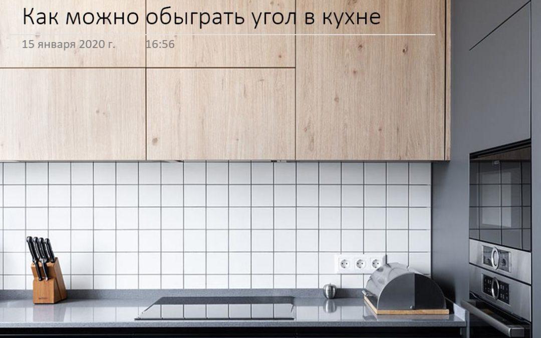 как решить с углом кухни